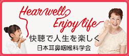 Hearwell Enjoy Life